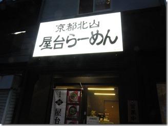 kyotokitayamara-men (1)
