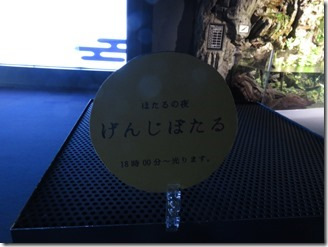 kyotosuizokukan (24)