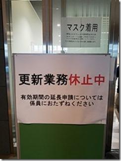 kyoutoekimaeunntennmenkyokousinnsennta- (14)