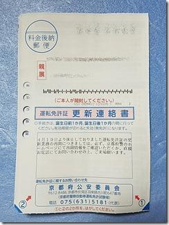 kyoutoekimaeunntennmenkyokousinnsennta- (5)
