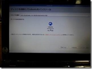 lubuntu-install (8)