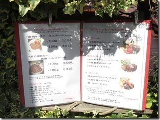 matinoyaousyokuya-akira (4)