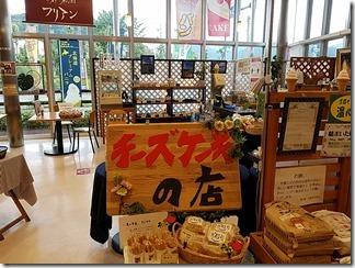 mitinoeki-sinkouetumura (3)