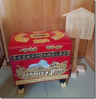 nagoyajyou-hannmarugoten (82-1)