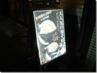 nakanoyanibojirou-imadegawa (1)
