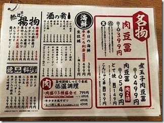 nikudoufutoremonsawa-yasube- (1)