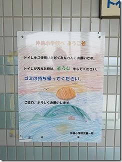 okisima-biwako (54)