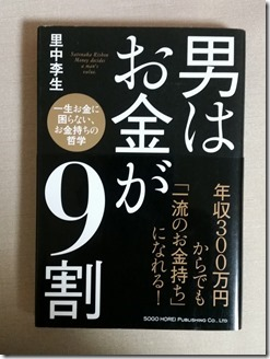otokohaokanega9wari