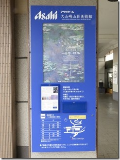 oyamazaki-Museum(1)