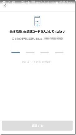 paypay-mousikomihouhou-siharaihouhou (5)
