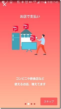 paypay-mousikomihouhou-siharaihouhou (6)