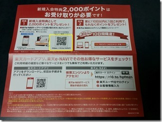rakuten-e-NAVI (6)