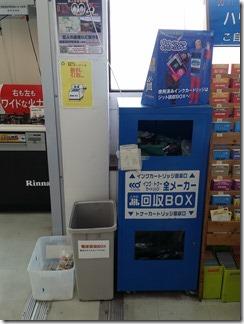 risaikuru-ko-nan-takaragaiketenjpg (1)