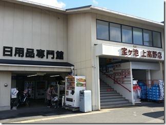 risaikuru-ko-nan-takaragaiketenjpg (2)