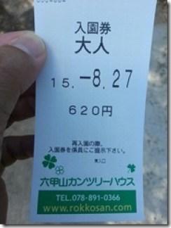 rokkoukanturi-hausu-13_thumb