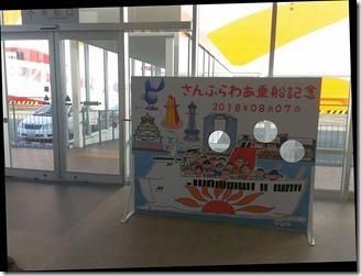sanfurawaa-2018-08-07 (2)