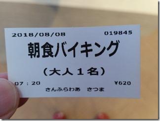 sanfurawaa-2018-08-08 (7)