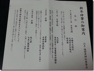 sarutahikojinjya (11)