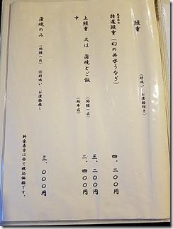siduka-unagi (2)