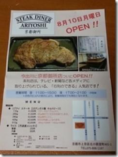 steakdinerariyoshi (2)