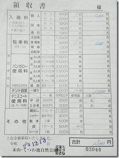 sueyamakutuwaikesizennkouen (32)