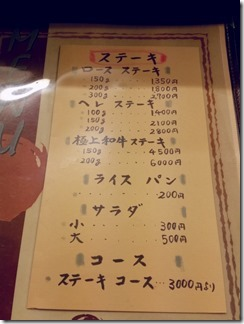 sute-kiausu-hankurou (6)