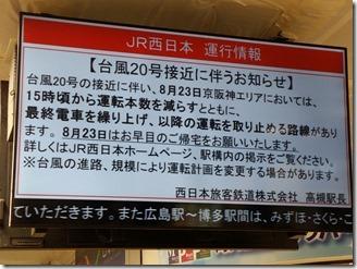 taifuu20gou-2018-08-23 17.39.02 (3)
