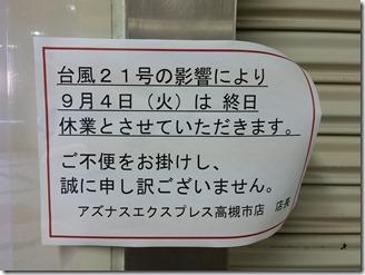taifuu21gou-2018-09-04 (3)