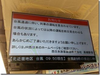 taifuu21gou-2018-09-04 (8)