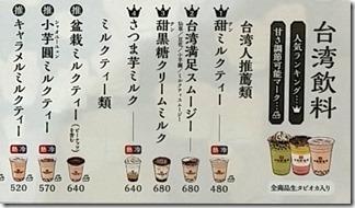 taiwan-ten-cafe (15-2)
