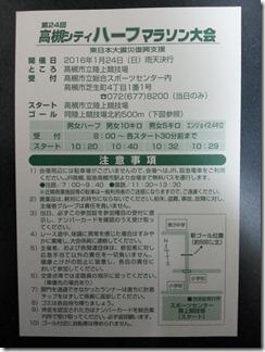 takatuki-city-hagaki (1)