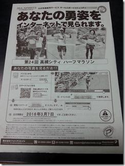 takatuki-marathon (43)