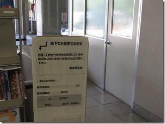 takatuki-syokudou-tyuusi (11)