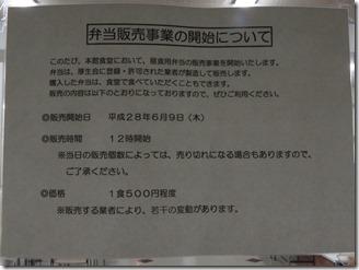 takatuki-syokudou-tyuusi (5)