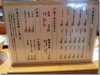 tenpurasyokudoumakino (12)