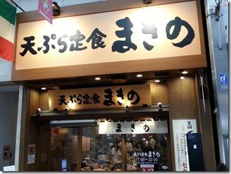tenpurasyokudoumakino (1)