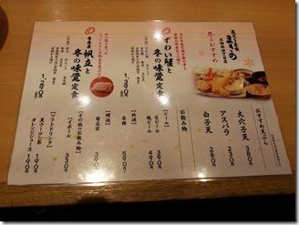 tenpurasyokudoumakino (9)