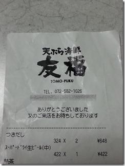 tomofuku (14)