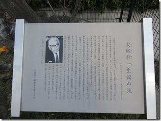 tonnda-sansaku (41)