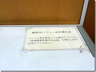tonnda-sansaku (98)_thumb