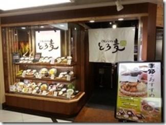 toromugi (4)