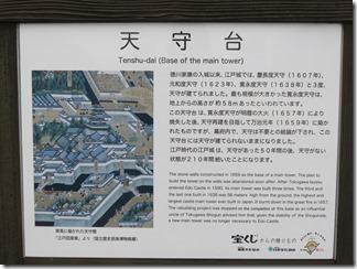 toukyoukannkou-kouhen-koukyo-edojyouato (52)