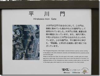 toukyoukannkou-kouhen-koukyo-edojyouato (62)