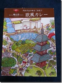 tubakiyamasannsou-kare- (6)