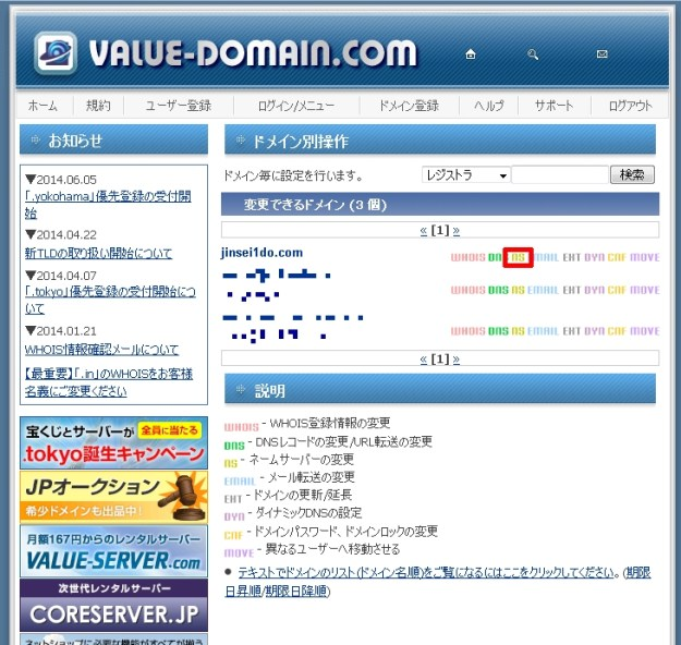 value-domain-us