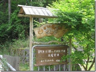yamanoie-hasegawa (3)
