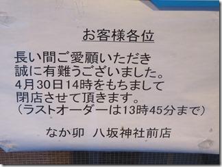 yosimotokgionnkagetu2016 (7)