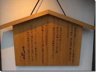 yosimurakitayamarou (5)