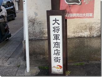 youkai-street (1-1)