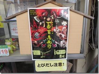 youkai-street (17)